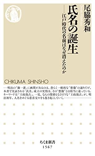 氏名の誕生 ――江戸時代の名前はなぜ消えたのか (ちくま新書)