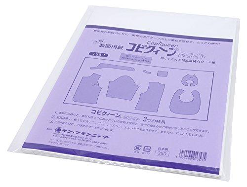 サンプランニング プランニング SunPlanning サン プランニング 製図用紙 コピクィーン 77cm×107cm ホワイト 4枚入 2セット 1353