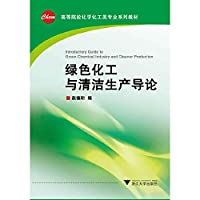 Chemistry majors universities textbook series : Introduction to Green Chemistry and Clean Production(Chinese Edition)