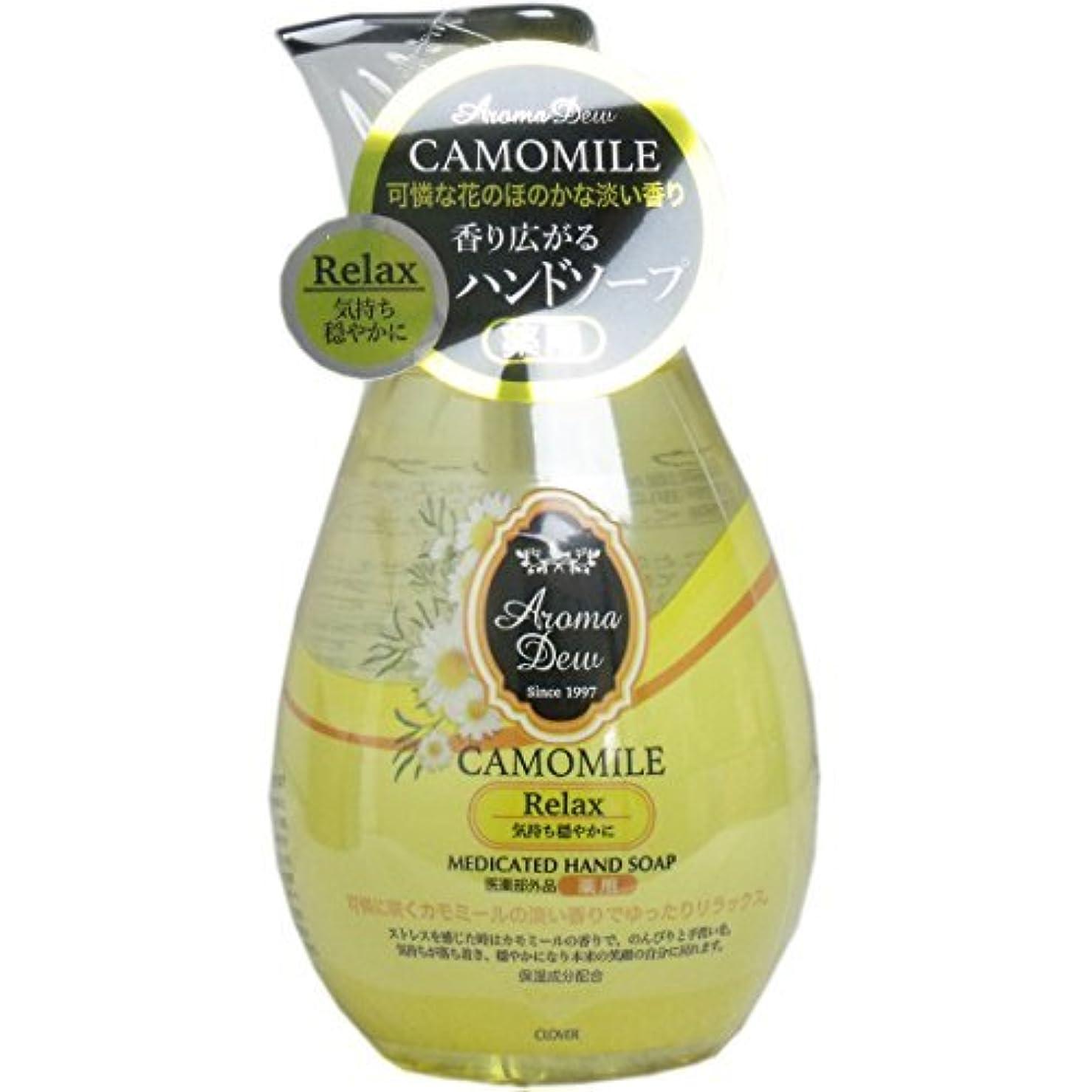 無し枯れる順応性薬用アロマデュウ ハンドソープ カモミールの香り 260mL