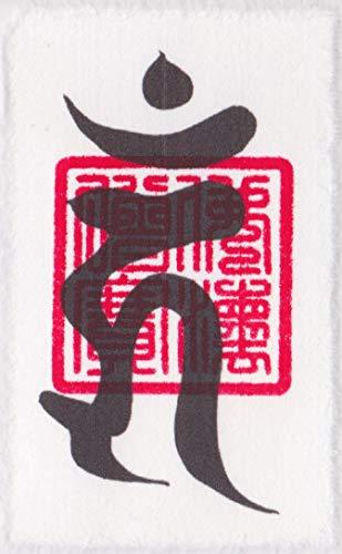 【有害な人を退散させる】開運梵字護符「軍荼利明王」 お守り 有害な人や負の影響を与える人を退散させる強力な護符(財布に入るカードサイズ)