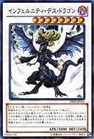 遊戯王OCG インフェルニティ・デス・ドラゴン DE04-JP145-R デュエリストエディション4 収録カード