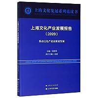 上海文化产业发展报告(2020推动文化产业高质量发展)/上海文化发展系列蓝皮书