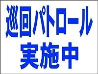 シンプル看板 「巡回パトロール実施中」Mサイズ<マーク・英語表記・その他> 屋外可 (約H45cmxW60cm)