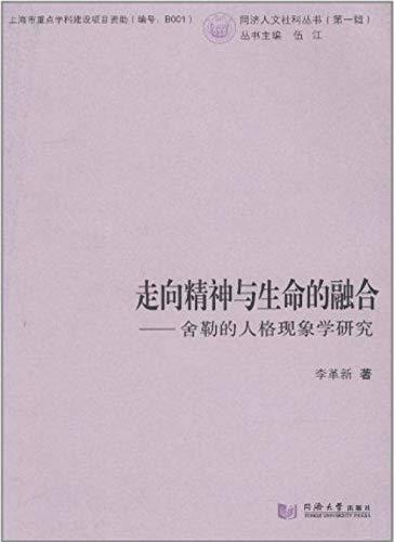 走向精神与生命的融合:舍勒的人格现象学研究 (English Edition)
