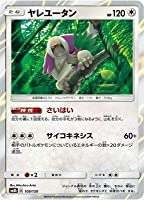 ポケモンカードゲーム/PK-SM8B-109 ヤレユータン