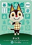 どうぶつの森 amiiboカード 第4弾 チャス No.344