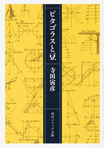ピタゴラスと豆 (角川ソフィア文庫)の詳細を見る