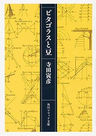 ピタゴラスと豆 (角川ソフィア文庫)