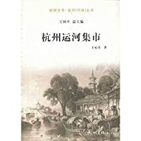 Book Hangzhou Grand Canal ( river ) Series: Hangzhou Canal Market(Chinese Edition)
