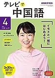 NHKテレビ テレビで中国語 2021年 4月号 [雑誌] (NHKテキスト)