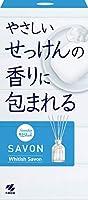 サワデー香るスティック 消臭芳香剤 SAVON(サボン) やさしいホワイトサボンの香り 本体 70ml×4個
