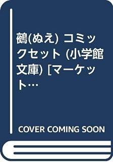 鵺(ぬえ) コミックセット (小学館文庫) [マーケットプレイスセット]