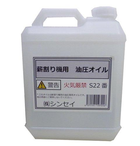 薪割り機用 専用油圧オイル 4L シNDPZ