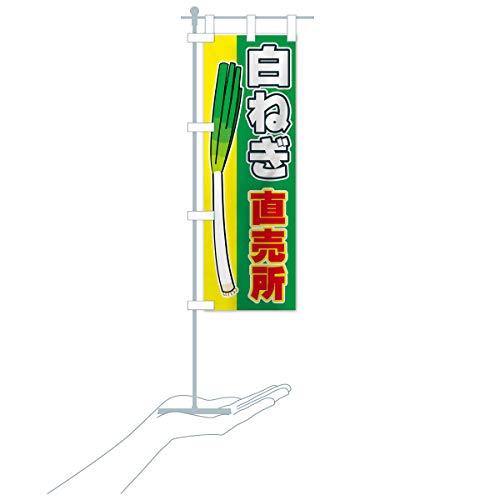 卓上ミニ白ねぎ直売所 のぼり旗 サイズ選べます(卓上ミニのぼり10x30cm 立て台付き)