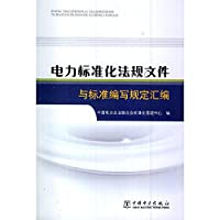 Electricity regulatory documents and standardized rules for preparation of standard assembly(Chinese Edition)