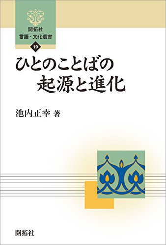 ひとのことばの起源と進化 (開拓社 言語・文化選書)