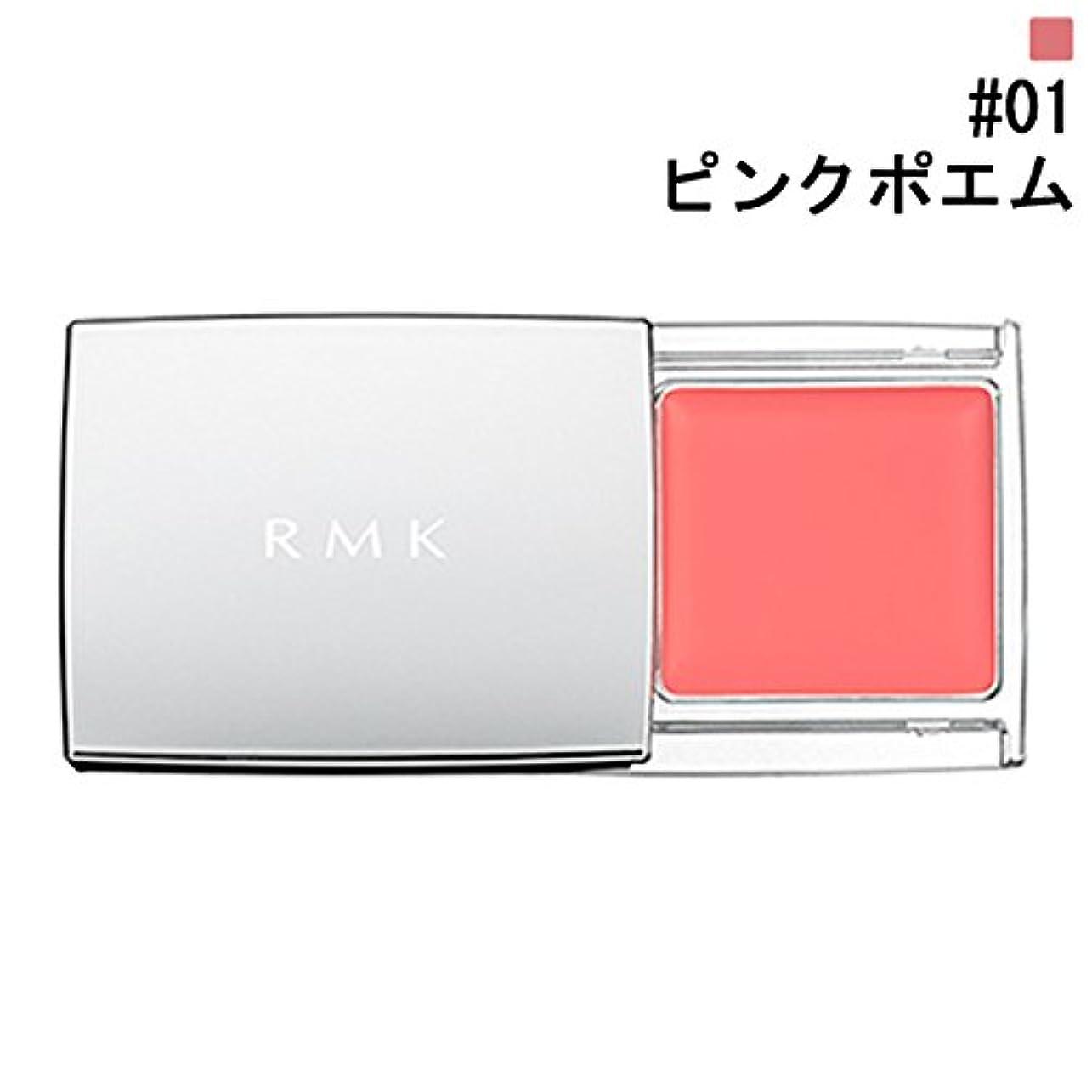 ドラフト悲劇上流の【RMK (ルミコ)】RMK マルチペイントカラーズ #01 ピンクポエム 1.5g