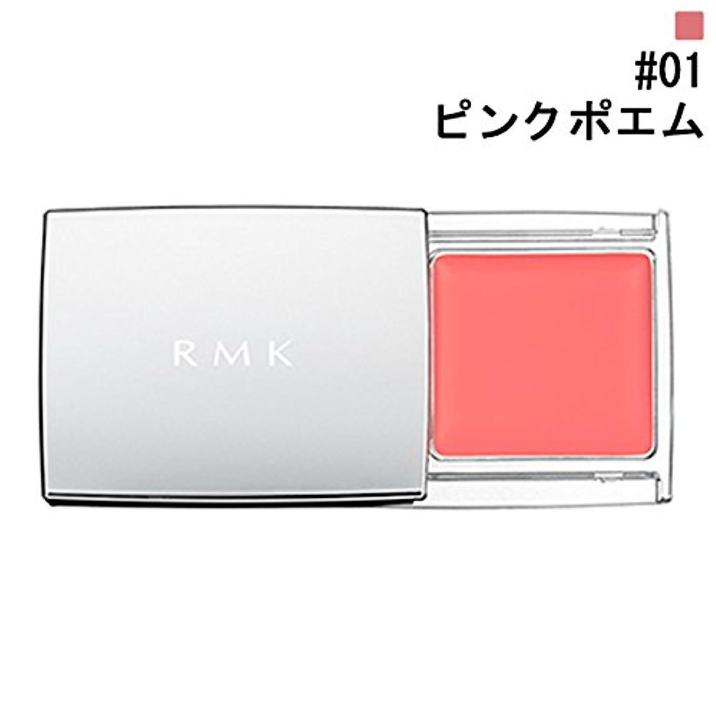 定数ターゲット写真を撮る【RMK (ルミコ)】RMK マルチペイントカラーズ #01 ピンクポエム 1.5g