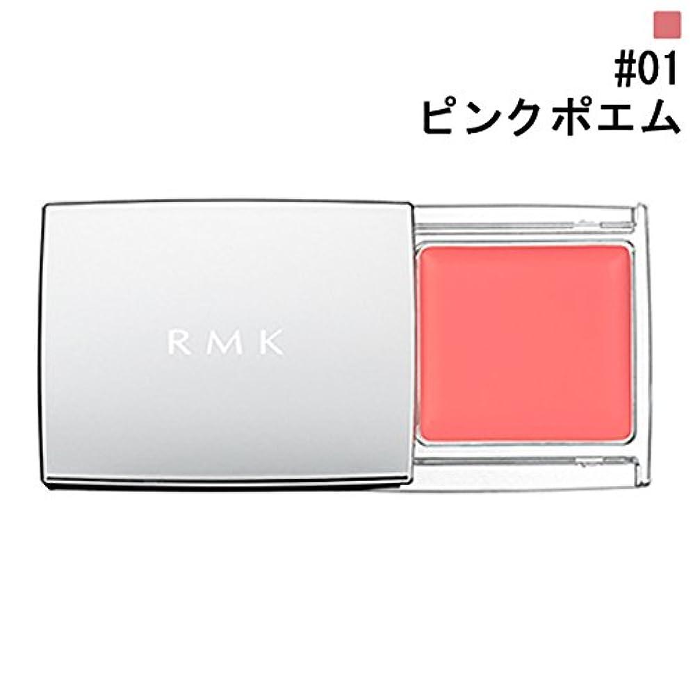 感謝禁止正しい【RMK (ルミコ)】RMK マルチペイントカラーズ #01 ピンクポエム 1.5g
