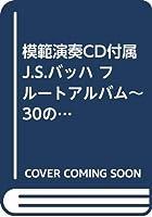 模範演奏CD付属 J.S.バッハ フルートアルバム~30の無伴奏独奏曲~