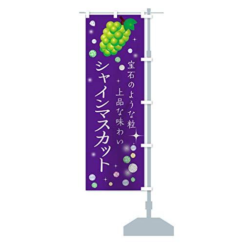 シャインマスカット のぼり旗 サイズ選べます(ショート60x150cm 右チチ)