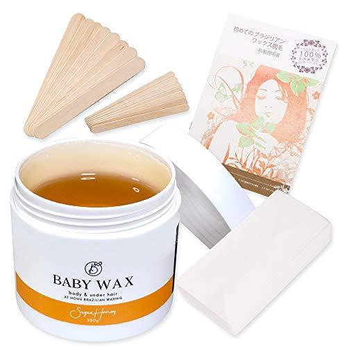 【ブラジリアンワックス】BABY WAX 専門サロンの初めてのブラジリアンワックス脱毛スターターキット100%...
