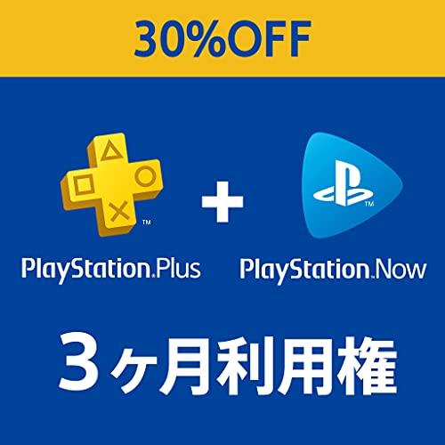 PlayStation Plus + PlayStation Now 3ヶ月利用権セット (自動更新あり) |オンラインコード版