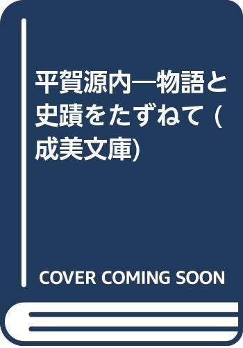 平賀源内―物語と史蹟をたずねて (成美文庫)の詳細を見る