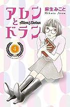 アレンとドラン 第04巻