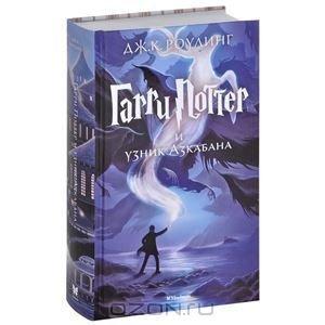 Harry Potter 3. Garry Potter i uznik Azkabana by Joanne K. Rowling (2014-07-15)