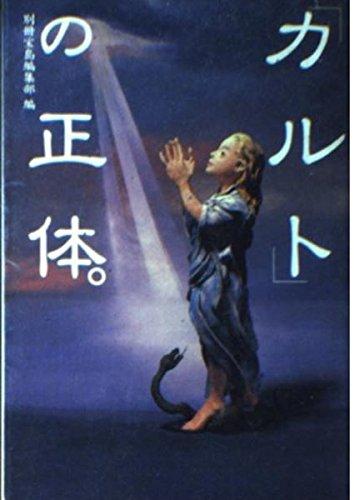 「カルト」の正体。 (宝島社文庫)