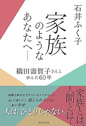 家族のようなあなたへ―橋田壽賀子さんと歩んだ60年