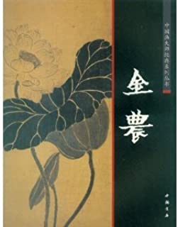Chinese painting master of the classic series: McKinnon [Paperback](Chinese Edition)