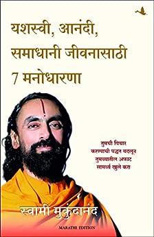 7 Mindsets for Success, Happiness and Fulfilment (Marathi) (Marathi Edition) by [Swami Mukundananda, Madhuri Talwalkar]