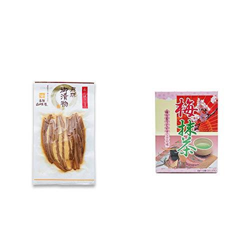 [2点セット] 飛騨山味屋 山ごぼう味噌漬(80g)・梅抹茶[小](12袋)