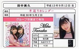 田中美久 カレンダー センター免許証カード HKT48