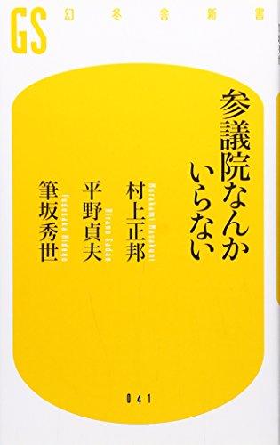 参議院なんかいらない (幻冬舎新書)