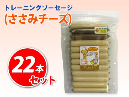 プライムケイズ≪大袋≫ 無薬鶏ささみチーズソーセージ(おまけ付き)