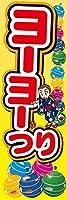 『60cm×180cm(ほつれ防止加工)』お店やイベントに! のぼり のぼり旗 ヨーヨーつり(黄色)