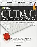 CUDA C プロフェッショナル プログラミング (impress top gear)