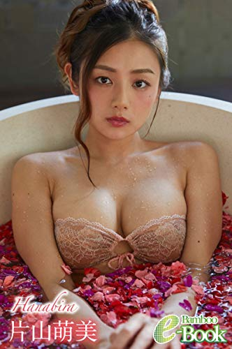 片山萌美「Hanabira」 (Bamboo e-Book)