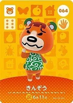 どうぶつの森 amiiboカード 第1弾 【064】 きんぞう