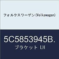 フォルクスワーゲン(Volkswagen) ブラケット LH 5C5853945B.