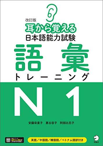 [音声DL付]改訂版 耳から覚える日本語能力試験 語彙トレーニングN1 耳から覚える 日本語能力試験シリーズ