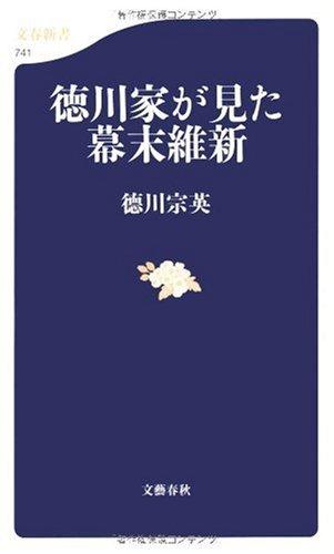 徳川家が見た幕末維新 (文春新書)