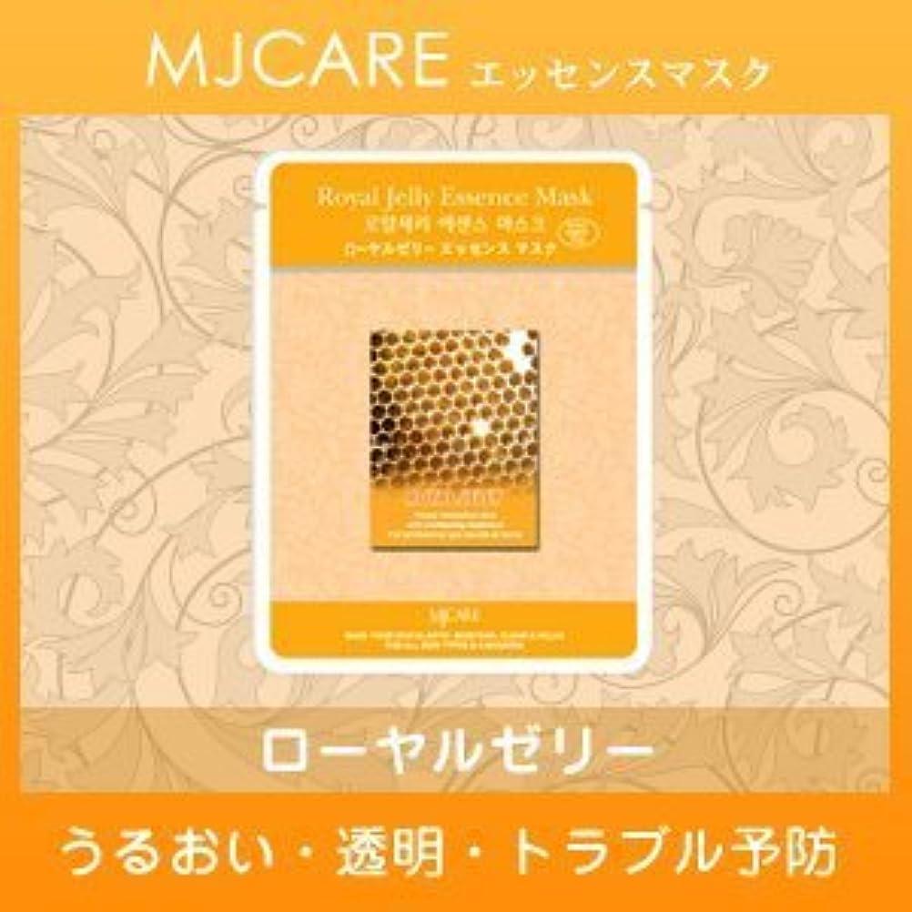 ワークショップベッド大量MJCARE (エムジェイケア) ローヤルゼリー エッセンスマスク (10枚セット)