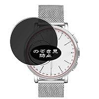 VacFun 覗き見防止フィルム , Skagen Hagen Connected 42mm Smartwatch Hybrid Watch 向けの のぞき見防止 保護フィルム 液晶保護フィルム(非 ガラスフィルム 強化ガラス ガラス ケース カバー ) 覗き見防止 のぞき見 フィルム ニュー