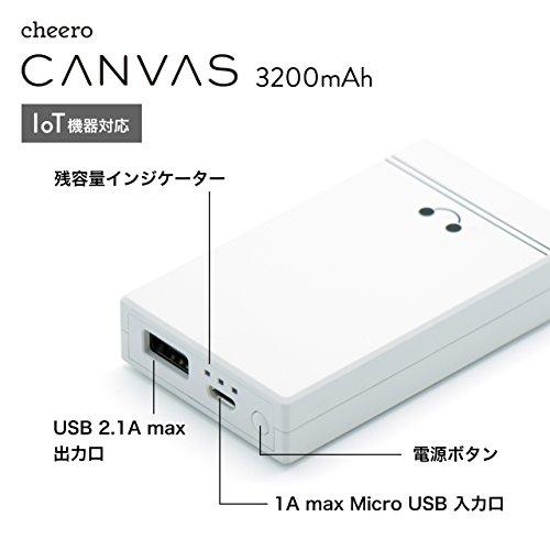 cheero Canvas 3200mAh IoT機器対応 モバイルバッテリー ホワイト CHE-061