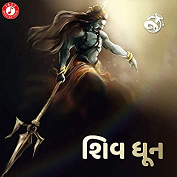 Shiv Dhun - Single